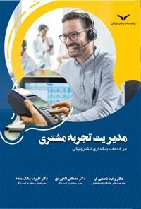 مدیریت تجربه مشتری در خدمات بانکداری الکترونیکی