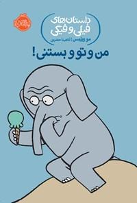 من و تو و بستنی!