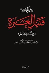مقتل الحسین (ع) قتیل العبره ابن علی (ع) قائد البرره