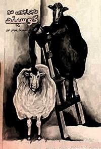 ماجراجویی دو گوسپند