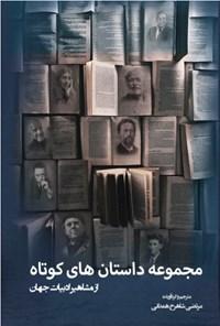 مجموعه داستان های کوتاه از مشاهیر ادبیات جهان
