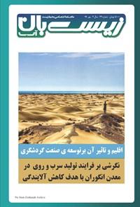 ماهنامه زیستبان آب ـ شماره ۴۹ ـ مهر ۹۹