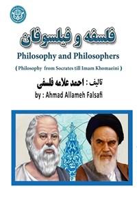 فلسفه و فیلسوفان