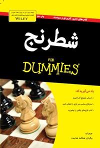 شطرنج دامیز