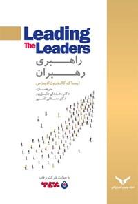 راهبری رهبران