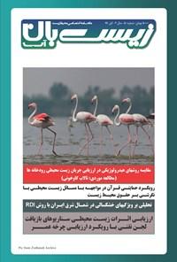 ماهنامه زیستبان آب ـ شماره ۵۰ ـ  آبان ۹۹