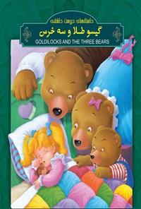 گیسو طلا و سه خرس (دوزبانه)