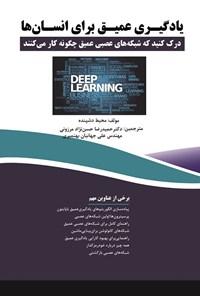 یادگیری عمیق برای انسان ها