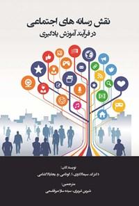 نقش رسانه های اجتماعی در فرآیند آموزش یادگیری
