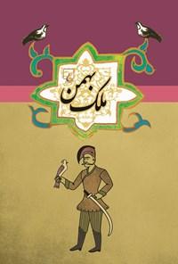 ملک بهمن