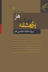 پژوهشنامۀ فرهنگستان هنر ـ شماره ۱ ـ بهمن و اسفند ۸۵