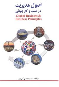 اصول مدیریت در کسب و کار جهانی