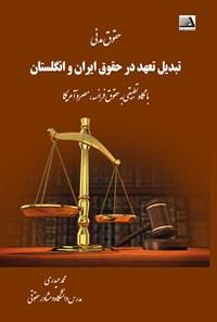 تبدیل تعهد در حقوق ایران و انگلستان