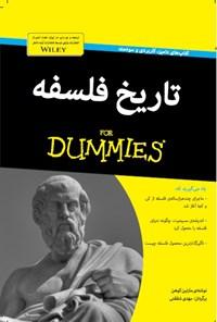 تاریخ فلسفه دامیز
