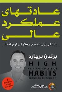 عادت های عملکرد عالی (متن کامل)