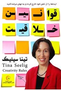 قوانین خلاقیت