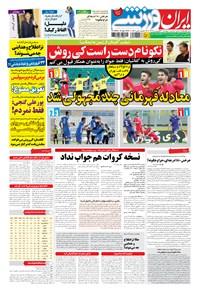 ایران ورزشی - ۱۳۹۴ دوشنبه ۲۴ فروردين