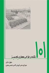 ۱۰۱ نکته در طراحی معماری بام سبز