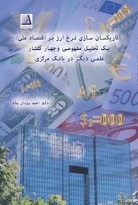 آثار یکسان سازی نرخ ارز بر اقتصاد ملی