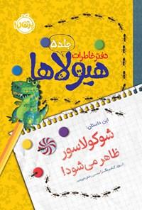 دفتر خاطرات هیولاها؛ جلد پنجم