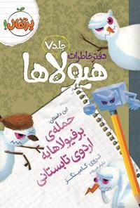 دفتر خاطرات هیولاها؛ جلد هفتم