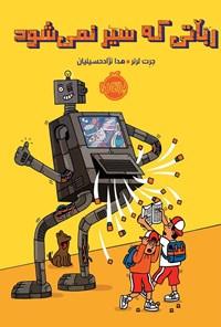 رباتی که سیر نمی شود