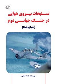 تسلیحات نیروی هوایی در جنگ جهانی دوم