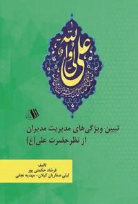 تبیین ویژگی های مدیریت مدیران از نظر حضرت علی (ع)