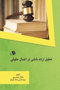 تحلیل اراده باطنی در اعمال حقوقی