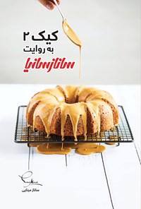 کتاب کیک ۲ به روایت ساناز سانیا