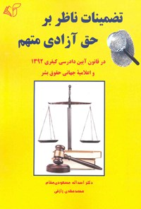 تضمینات ناظر بر حق آزادی متهم