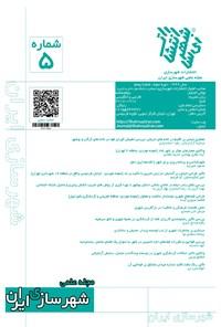 مجله علمی شهرسازی ایران ـ شماره ۵ ـ پاییز و زمستان ۹۹