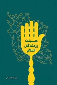هیئت رزمندگان اسلام