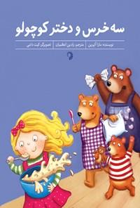 سه خرس و دختر کوچولو