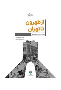 از طهرون تا تهران