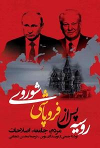 روسیه پس از فروپاشی شوروی