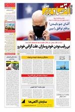روزنامه اقتصاد برتر ـ شماره ٨۵٢ ـ ٢۶ آذر ٩٩