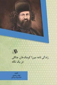 زندگی نامه میرزا کوچک خان جنگلی در یک نگاه