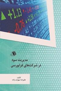 مدیریت سود در شرکت های فرابورسی
