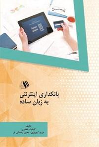 بانکداری اینترنتی به زبان ساده