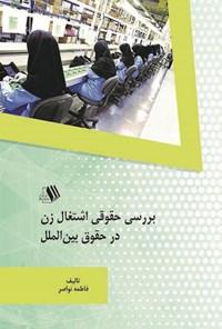 بررسی حقوقی اشتغال زن در حقوق بین الملل