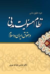 دوره حقوق مدنی نظام مسولیت مدنی در حقوق ایران و اسلام