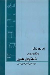 تجزیه و تحلیل و نقد و بررسی شاهکارهای معماری