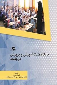جایگاه مثبت آموزش و پرورش در جامعه