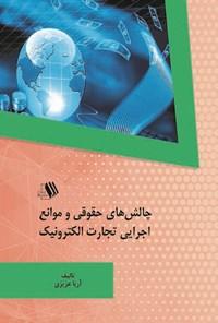 چالش های حقوقی و موانع اجرایی تجارت الکترونیک