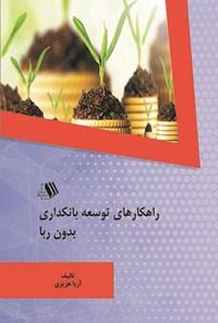 راهکارهای توسعه بانکداری بدون ربا