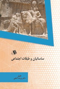 ساسانیان و طبقات اجتماعی