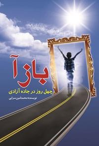 بازآ: چهل روز در جاده آزادی