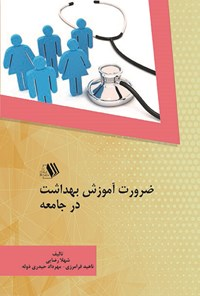 ضرورت آموزش بهداشت در جامعه