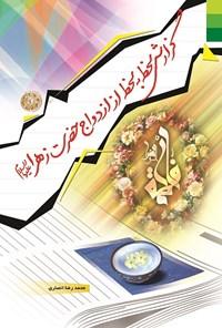 گزارش لحظه به لحظه از ازدواج حضرت زهرا علیهماالسلام